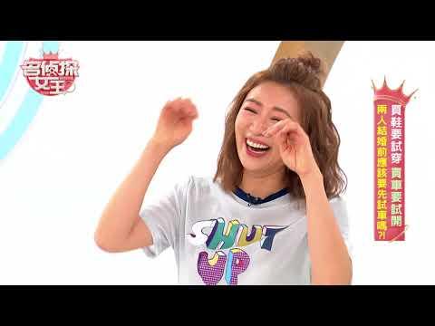 台綜-名偵探女王-20180727-買鞋要試穿買車要試開 兩人結婚前應該要先試車嗎?!