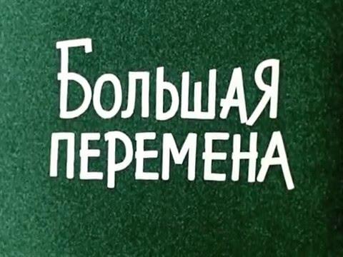 """Музыка Эдуарда Колмановского из х/ф """"Большая перемена"""""""