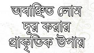 শরীরের অবাঞ্ছিত লোম দূর করার প্রাকৃতিক উপায় – Bangla Health Tips