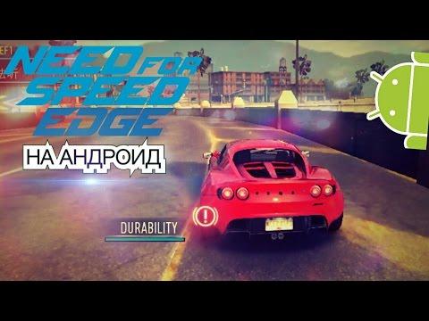 NEED FOR SPEED™ EDGE на ANDROID от Electronic Arts || Короче говоря, продолжение NFS: No Limits