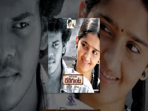 Renigunta - Telugu Full Length Movie video