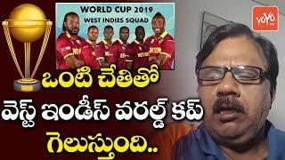 ఒంటి చేతితో వెస్టిండీస్ వరల్డ్ కప్ గెలుస్తుంది | West Indies World Cup Squad 2019 | Gayle | YOYOTV