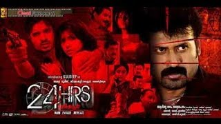 North 24 Kaatham - 24 hrs 2010: Full Malayalam Movie
