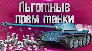 ЛЬГОТНЫЕ ПРЕМ-ТАНКИ / Какой премиум танк выбрать ?! / World of Tanks