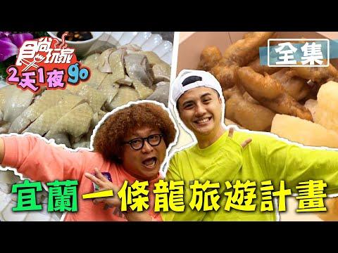 台綜-食尚玩家-20201125-【宜蘭】一條龍旅遊計畫!藍色夢幻溫泉.白斬古早雞