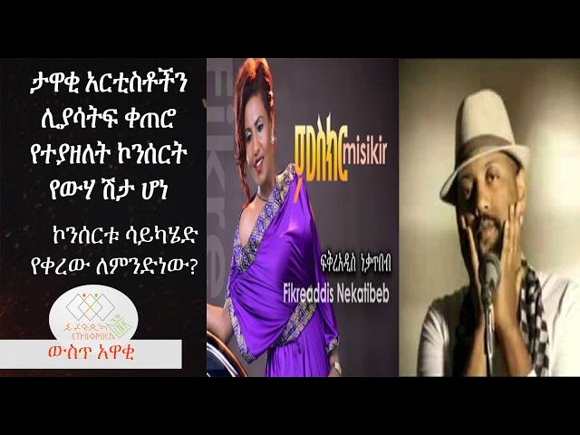 EthiopikaLink The insider News February 17 2017 Part 4