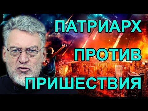 Патриарх Кирилл против. Артемий Троицкий
