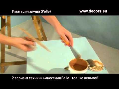 http://derufa.net Декоративная штукатурка - видео урок №5.