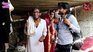 सइयाँ अरब गईले ना | Saiya arab gaile na | Bhojpuri comedy | Khesari 2, Neha ji