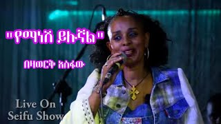 Bezawer Live On Seifu Show