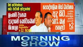 Siyatha Morning Show | 20 .07.2020