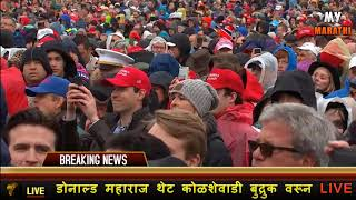 My Marathi : Donald tatya trump on Indurikar Maharaj part 2||funny dubbing|| तुफान comedy in marathi