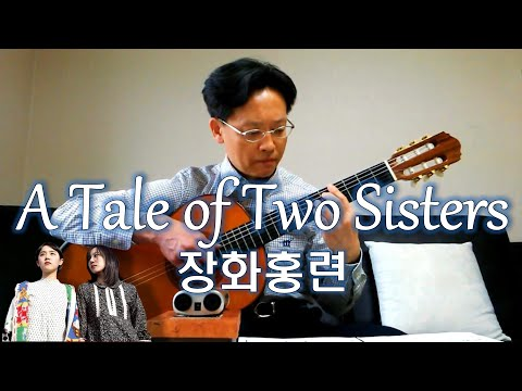 Byung-woo Lee - Lullaby A Tale Of Two Sisters Theme