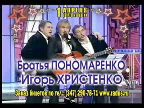 1 апреля 2013г Братья Пономаренко и Игорь Христенко