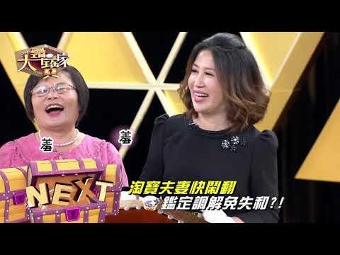 台綜-大尋寶家-20180703-台灣最夯!運動遊戲玩家、夫妻眼光大不同,奇寶珍品比一比