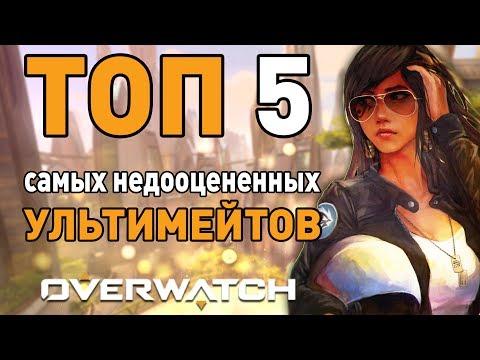 [Overwatch] ТОП 5 Самых недооцененных ультимейтов в Overwatch