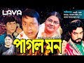 Pagol Mon | পাগল মন | Mehedi | Antara | Dildar | Bangla Full movie