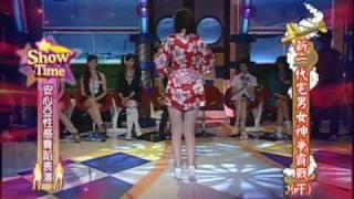 8/4康熙來了 宅男女神舞蹈爭霸戰《下》part1