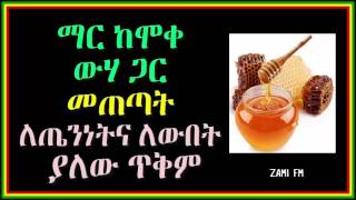 Drinking Honey with warm water - Zami Fm