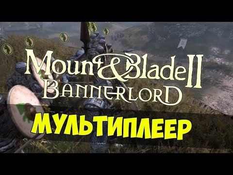 Mount & Blade 2: Bannerlord — Мультиплеер, свежие новости, Сaptain Mode, Gamescom 2017