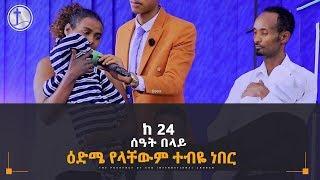 PRESENCE TV CHANNEL WITH PROPHET SURAPHEL DEMISSIE 2018