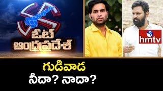 Kodali Nani vs Devineni Avinash for Gudivada Constituency | Vote Andhra Pradesh | hmt
