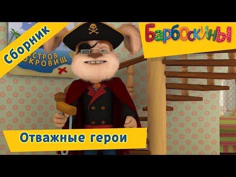 Отважные герои 💪 Барбоскины 💪 Сборник мультфильмов 2018