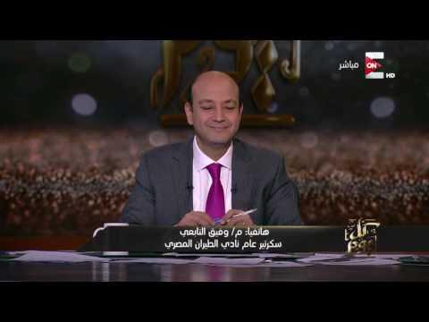 عمرو اديب حلقة الاثنين 28/11/2016 الجزء الثالث كل يوم (ملتقى التوظيف بالشرقية)