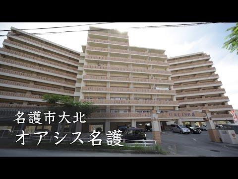 名護市大北 2LDK 5.4万円 マンション