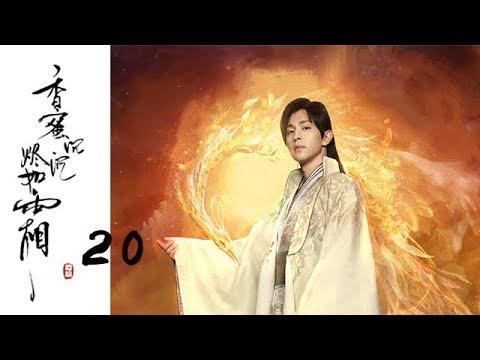 【ENG SUB】【香蜜沉沉烬如霜】Ashes Of Love——20(杨紫、邓伦领衔主演的古装神话剧)