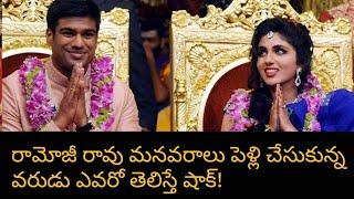 Unknown Facts about Ramoji Rao Granddaughter Husband | Top Telugu TV