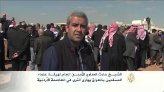 الشيـخ حارث الضاري يوارى الثرى في عمّان