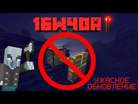 Mojang СЛОМАЛИ КУЧУ МЕХАНИЗМОВ...  УЖАСНОЕ Обновление Minecraft 1.11 (16w40a) (+как исправить)