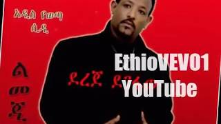 "Dereje Degefaw - Ahun Ahun ""አሁን አሁን"" (Amharic)"