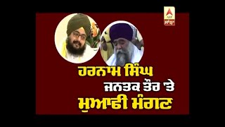 Dhadrian Wale said Harnam singh has to publicly apologize