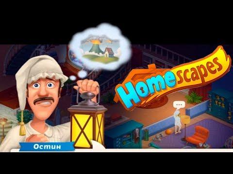 HomeScapes Дворецкий #21 (уровни 116-120) Ночное Происшествие! Игровой мультик Детское Видео