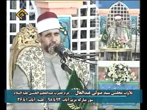 Shaikh Syed Mutawalli Surah Maryam *FULL* الشيخ السيد متو لى