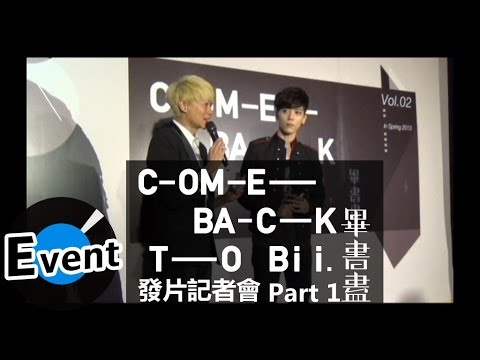 Bii 畢書盡 COME BACK TO Bii發片記者會Part 1