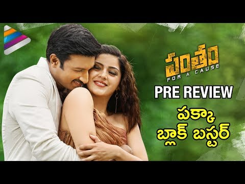 Pantham Pre Review | Gopichand | Mehreen | Gopi Sundar | #Pantham 2018 Movie | Telugu FilmNagar