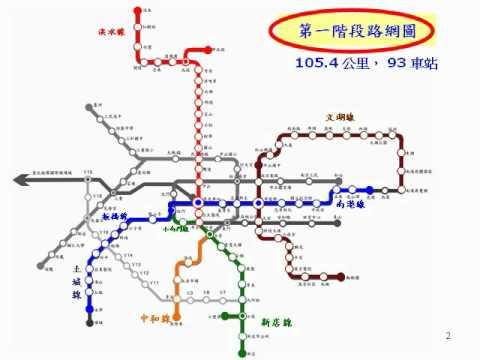 臺北捷運路網圖-Taipei MRT~TAIWAN....(影片) - YouTube