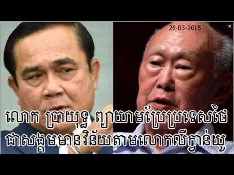 thmey thmey - Prayuth trying to turn Thailand disciplined society - Lee Kuan Yew