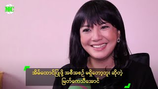 Myanmar Celebrity Update: Myat Kay Thi Aung Says No More Marriage