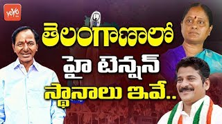 High Tension Constituencies in Telangana | Revanth Reddy | KCR | Konda Surekha