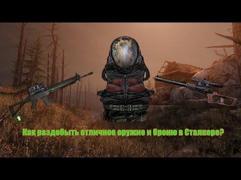 ЛУЧШЕЕ ОРУЖИЕ И ОТЛИЧНАЯ БРОНЯ В S.T.A.L.K.E.R. - Тень Чернобыля