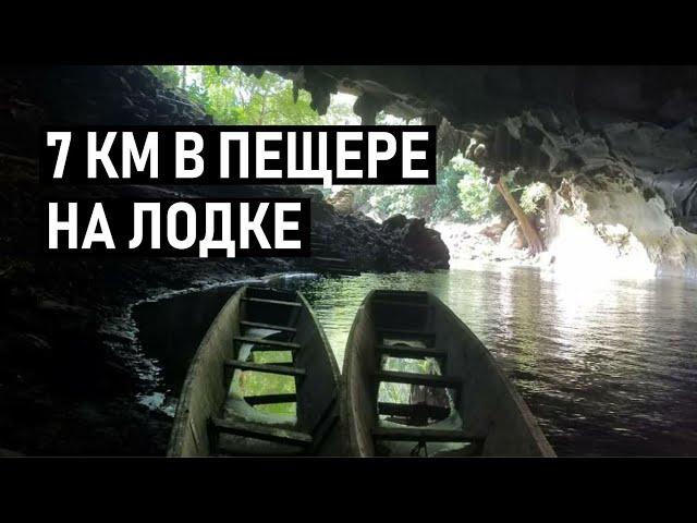 7 километров по пещере на лодке!