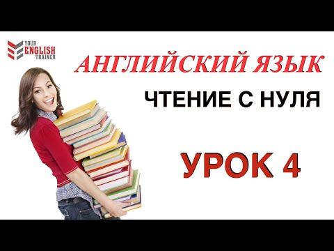 Как научиться читать по английски? Правила чтения. Урок 4.