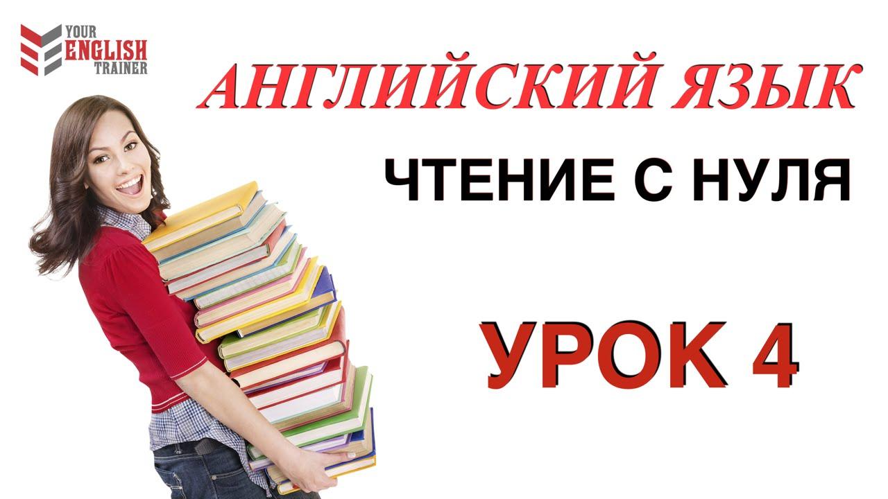 читать по английский: