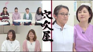 穴吹カレッジ 高松校 『穴吹屋〜スペシャル対談〜』看護×歯科衛生 ver.