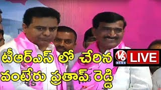 Vanteru Prathap Reddy Joins TRS Party | KTR