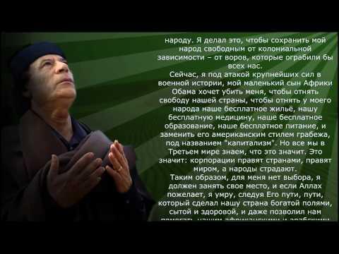 Завещание Муамара Каддафи